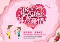 38妇女节促销宣传海报