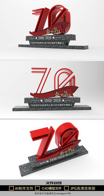 C4D国庆70周年华诞雕塑
