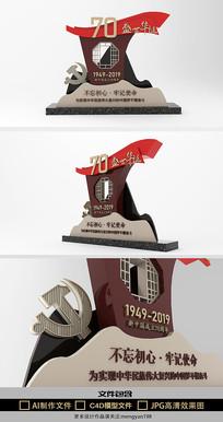 不忘初心牢记使命70周年雕塑