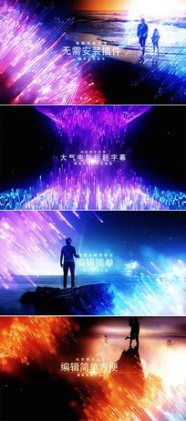 大气粒子电影字幕宣传片头AE视频模板