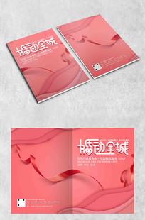 粉红丝带婚庆画册封面
