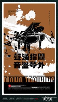 复古钢琴招生培训海报设计