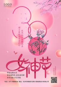 个性三八女神节宣传海报