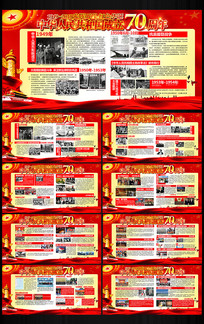 建国70周年伟大历程展板
