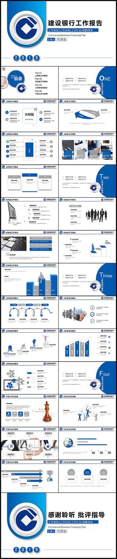 蓝色大气中国建设银行PPT模板