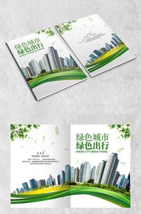 绿色城市环保画册封面