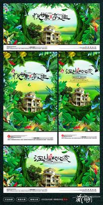 清新房地产广告设计