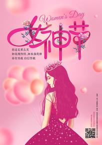三八女神节创意宣传海报