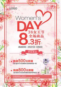 商品促销三八妇女节宣传