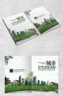 世博城市画册封面
