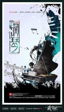 水彩中国风钢琴培训招生海报