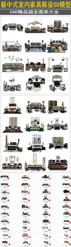 新中式室内家具陈设SU模型