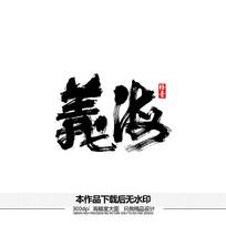 义海矢量书法字体