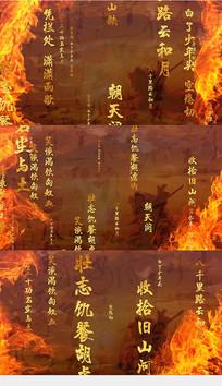 岳飞满江红诗词LED背景视频素材