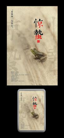 中国风二十四节气惊蛰海报