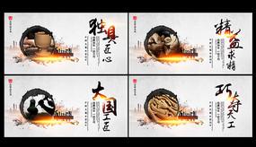 中国风水墨工匠精神海报 PSD