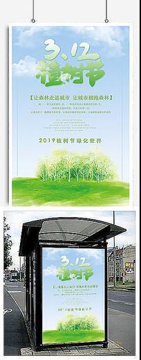 312植树节创意广告海报