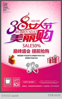 38女人节妇女节促销海报设计
