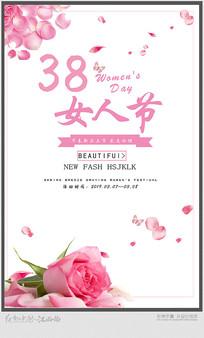 3.8女人节海报设计