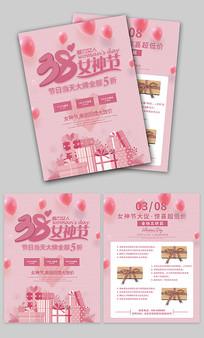 38女神节活动宣传单页