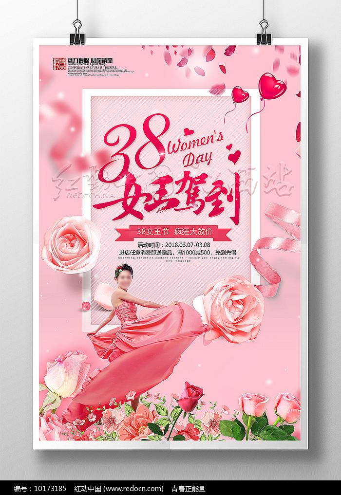 38女王驾到妇女节创意海报图片