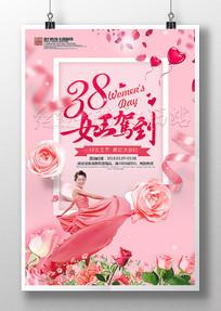 38女王驾到妇女节创意海报