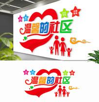 3D社区物业前台标语文化墙
