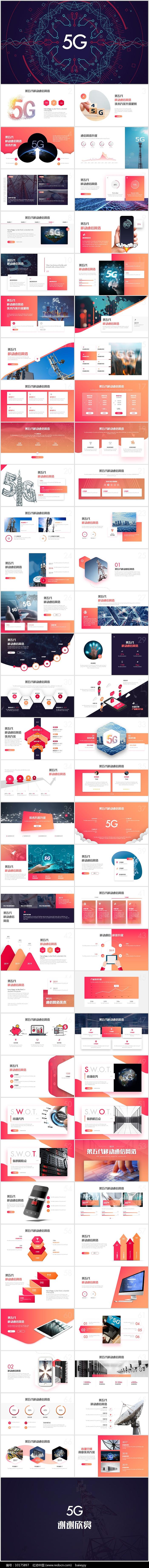 5G移动通信网络科技PPT图片
