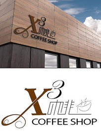 X3咖啡馆简约logo