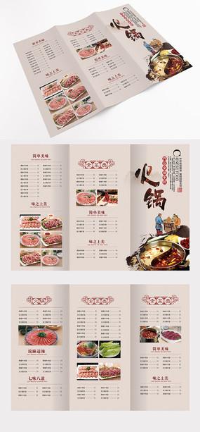 餐饮美食火锅三折页菜单菜谱