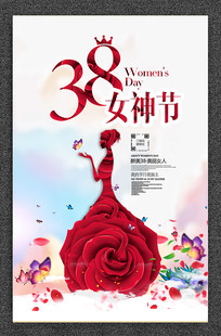 创意38妇女节海报