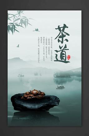 创意茶道宣传海报