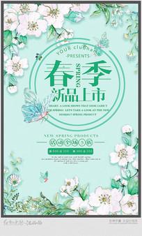 创意春季新品宣传海报