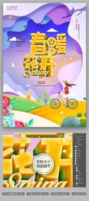 创意春暖花开剪纸春季春天海报