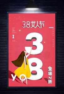创意38妇女节促销海报