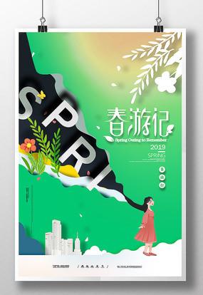创意简约春游记海报