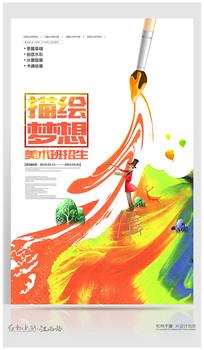 创意水彩美术绘画培训班海报