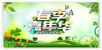 春节旅游设计海报设计