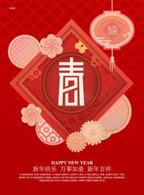 春节送福红色喜庆海报