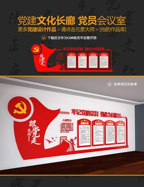 党建会议室文化墙设计