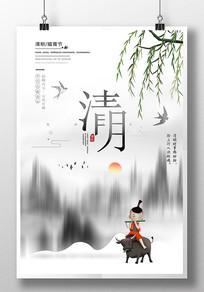 淡雅中国风清明节海报