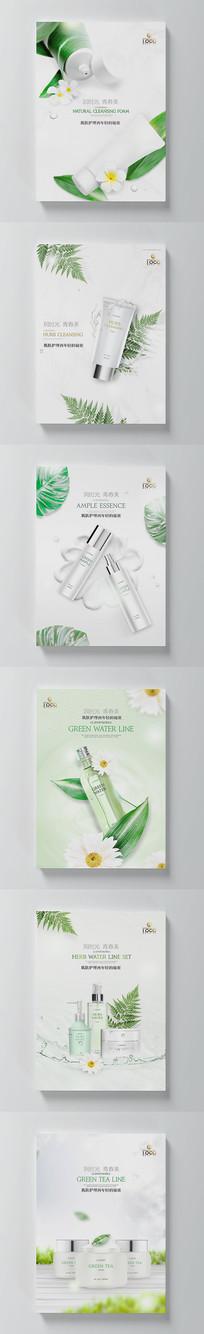 大氣簡約化妝品海報設計