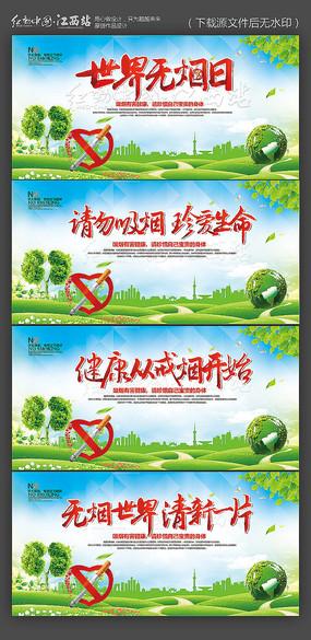 大气世界无烟日公益广告模板