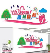 放飞梦想学校文化墙设计