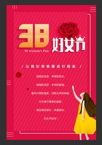粉色浪漫卡通三八妇女节海报