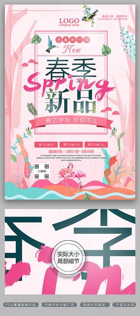 粉色小清新极简春季新品海报