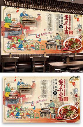 复古怀旧重庆小面面馆背景墙