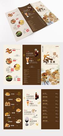港式茶餐厅美食餐饮三折页