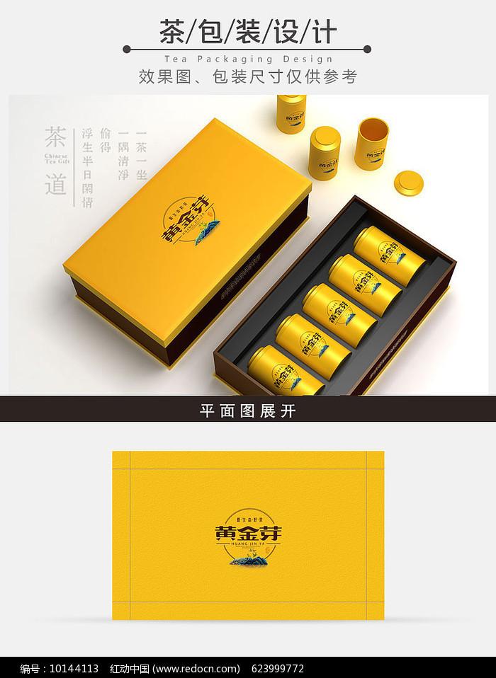 高档黄金芽茶叶礼盒包装设计图片