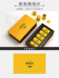 高档黄金芽茶叶礼盒包装设计